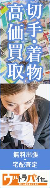 切手・ハガキ高価買取専門店
