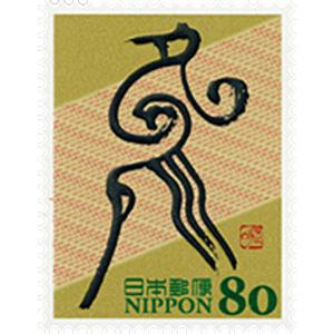 2005 干支文字「酉」1
