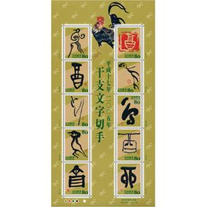 2005 干支文字「酉」2