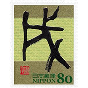 2006 干支文字「戌」(えともじ「いぬ」)