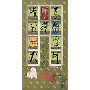 2006 干支文字「戌」(えともじ「いぬ」)2