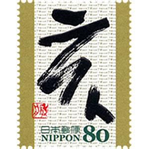 2007 干支文字「亥」(えともじ「いのしし」)
