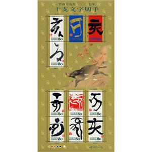 2007 干支文字「亥」(えともじ「いのしし」)2