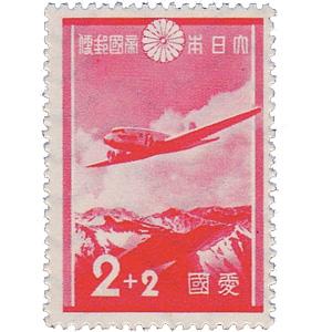 愛国切手 2+2銭(あいこくきって2+2せん)