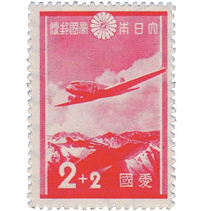 愛国切手 2+2銭