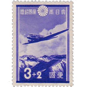 愛国切手 3+2銭(あいこくきってさんぷらすにせん)