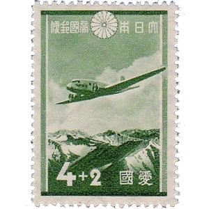 愛国切手 4+2銭