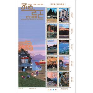 ふるさと心の風景「秋の風景」2
