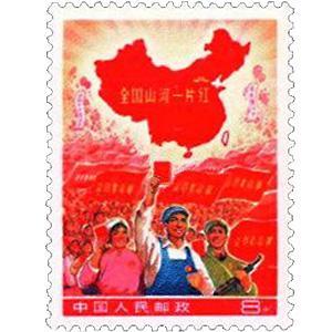 中国切手全国の山河は赤一色