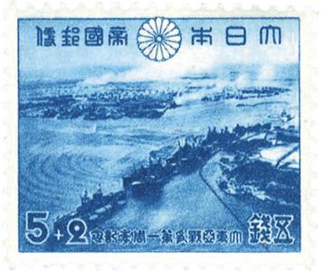 大東亜戦争第一周年記念 5+2銭