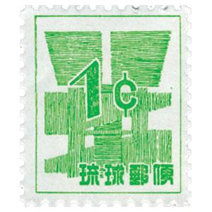 ドル表示数字切手1c