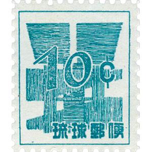 ドル表示数字切手10¢(どるひょうじ すうじきって じゅっせんと)