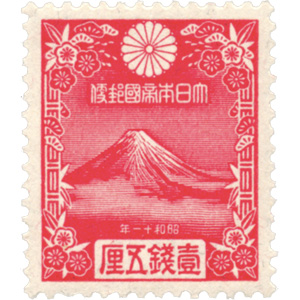 昭和11年用年賀「富士山」