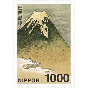 1000円普通切手 富士図(せんえんふつうきって  ふじず)