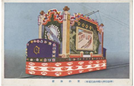 昭和天皇 御即位御大礼奉祝花電車 (しょうわてんのうごそくいごたいれいほうしゅくはなでんしゃ)