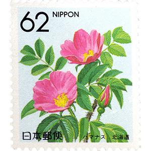北海道版「ハマナス」切手
