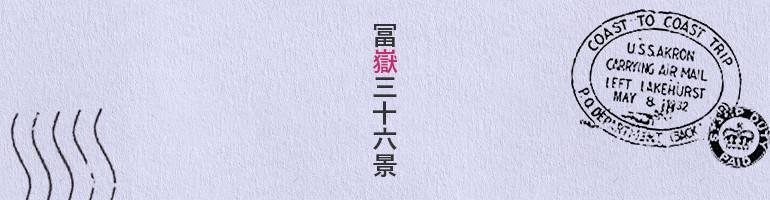 葛飾北斎・冨嶽三十六景