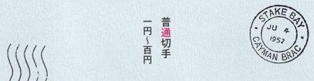 普通切手一円~百円