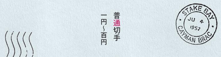 1〜100円