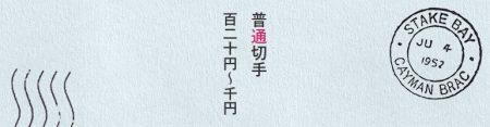 普通切手百二十円~千円