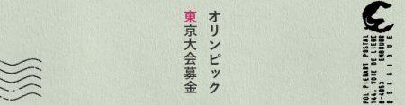 オリンピック東京大会募金