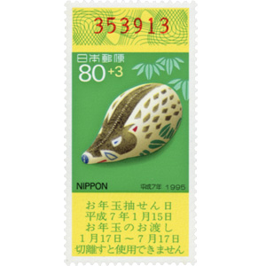 平成7年用年賀「亥クジ付83円」