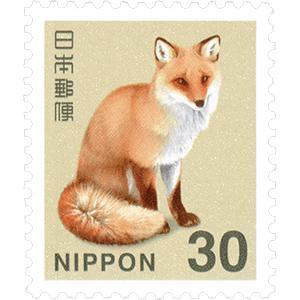 30円普通切手 キタキツネ(さんじゅうえんふつうきって きたきつね)