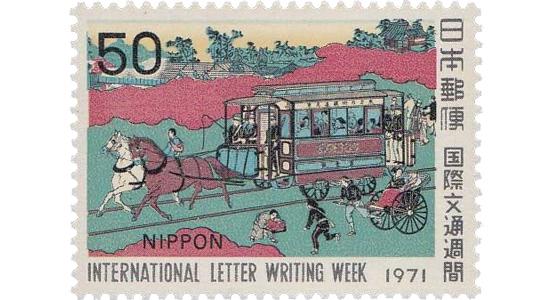 幅広い年代に人気の「乗り物図柄」プレミアム切手