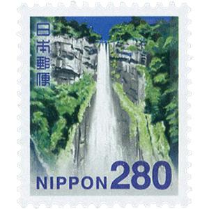 280円普通切手 吉野熊野国立公園 那智の滝(にひゃくはちじゅうえんふつうきって よしのくまのこくりつこうえん なちのたき)