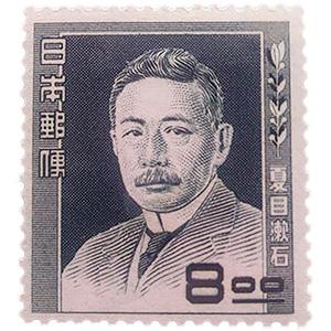 文化人切手「夏目 漱石」(ぶんかじんきって なつめそうせき)
