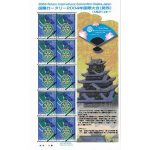 大阪版「国際ロータリー2004年国際大会」(おおさかばん こくさいろーたりー 2004ねん こくさいたいかい)