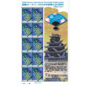 大阪版「国際ロータリー2004年国際大会」(おおさかばん こくさいろーたりー 2004ねん こくさいたいかい)2