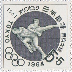 オリンピック東京大会募金第一次 レスリング(おりんぴっくとうきょうたいかいぼきんだいいちじ れすりんぐ)