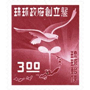 [記念切手] 琉球政府創立(りゅうきゅうせいふそうりつ)