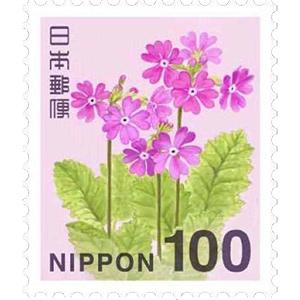 100円普通切手 サクラソウ(ひゃくえんふつうきって さくらそう)