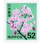 52円普通切手 ソメイヨシノ(ごじゅうにえんふつうきって そめいよしの)