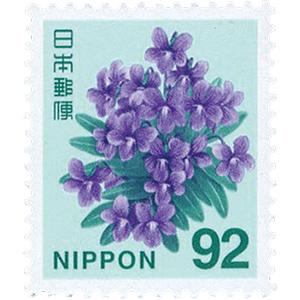 92円普通切手 スミレ(きゅうじゅうにえんふつうきって すみれ)