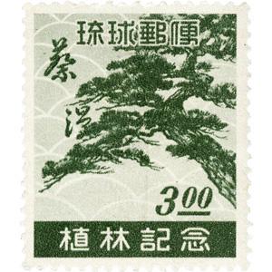 [記念切手] 植林記念 蔡温(しょくりんきねん さいおん)