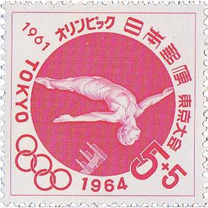 オリンピック東京大会募金第一次 飛び込み