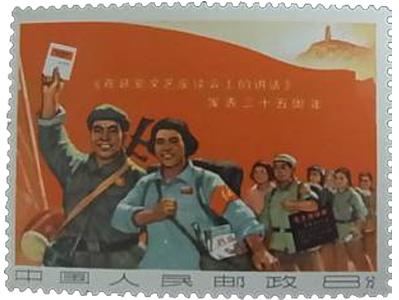 延安「文芸講話」発表25周年(えんあんぶんげいこうわはっぴょうにじゅうごしゅうねん)