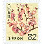 82円普通切手 ウメ(はちじゅうにえんふつうきって うめ)