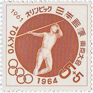 オリンピック東京大会募金第一次 やりなげ