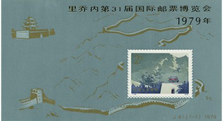 第31回リチオーネ国際切手展(だい31かいりちおーねこくさいきっててん)