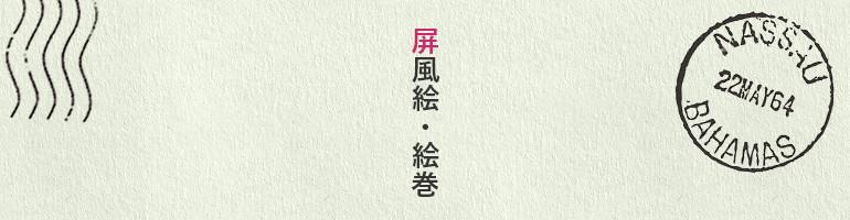 屏風絵・絵巻