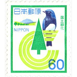 地域限定のプレミア切手「ふるさと切手」