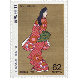 切手趣味週間 1991 見返り美人(きってしゅみしゅうかん 1991 みかえりびじん)