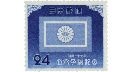 立太子礼 皇太子旗 1952(りったいしれい こうたいしき)