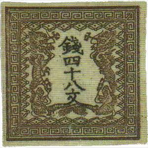 竜文切手(りゅうもんきって)