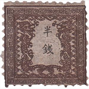 竜銭切手(りゅうせんきって)