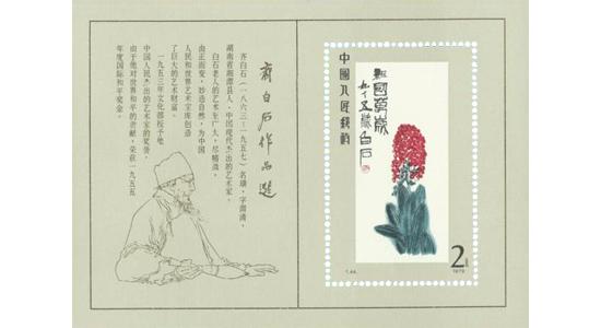 斉白石作品選 1980(さいはくせきさくひんせん 1980)